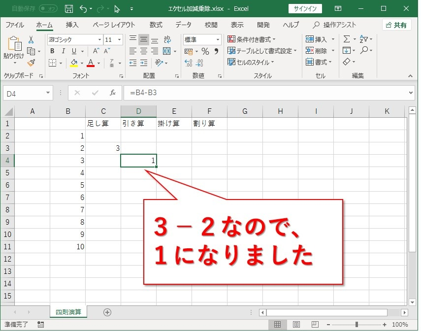 Excel引き算答え