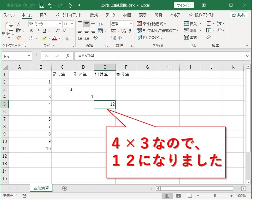 Excel掛け算答え