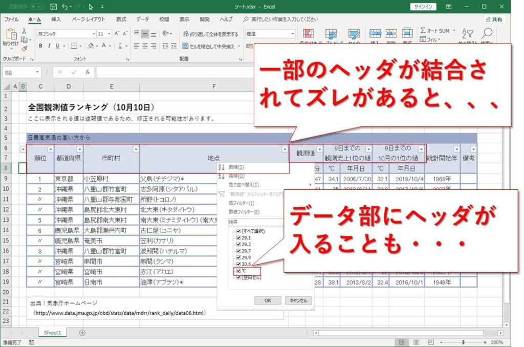 Excel フィルタでソート
