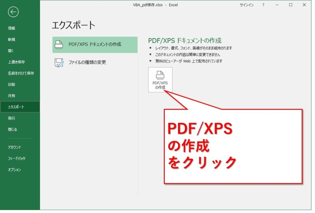 ExcelをPDF保存のマクロを記録