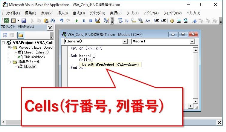 VBA入門】Cellsを使ってExcelのセルを操作する方法 | Website-Note