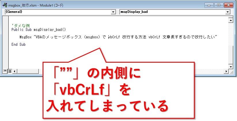 VBA_msgbox_改行出来ない