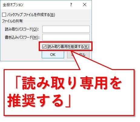 エクセルファイルの読み取り専用を設定/解除する方法3つ