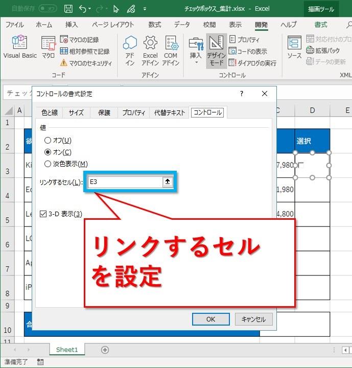 エクセルでチェックボックスを使って作成、集計