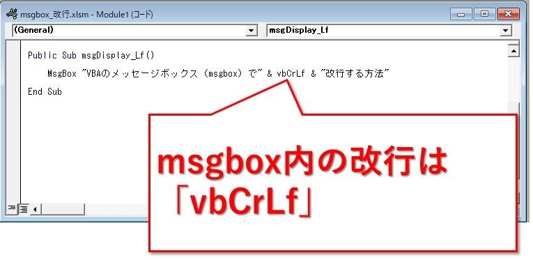 VBA_msgbox_改行