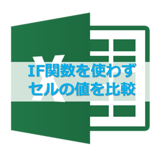 ExcelでIF関数を使わず比較する方法