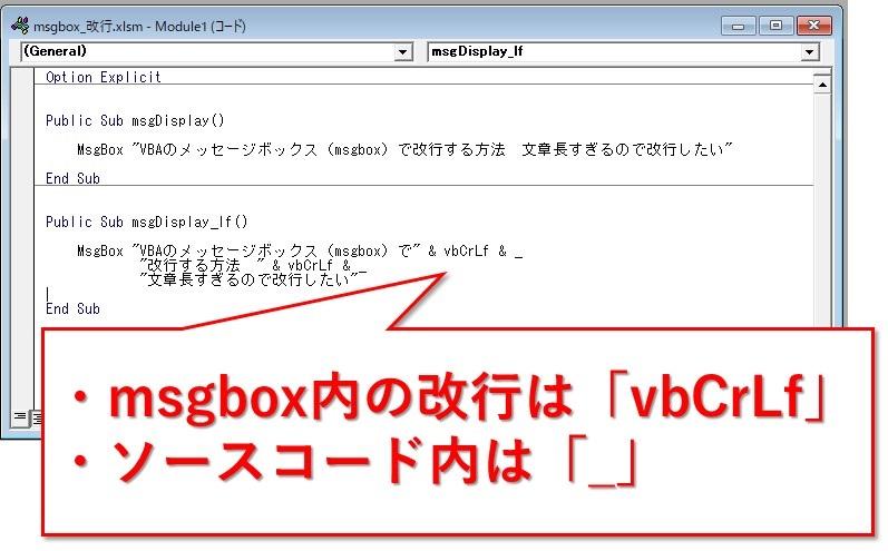VBA長すぎる文字列、ソースコード内で改行