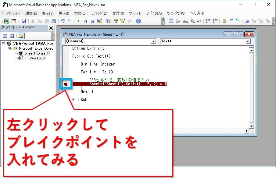VBA_For文の書き方_ブレイクポイント