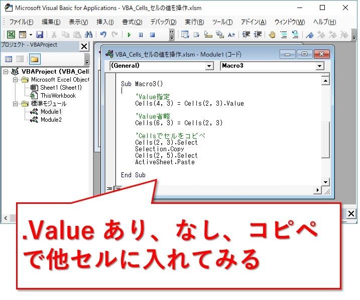 VBA_Cells_セルの値を操作