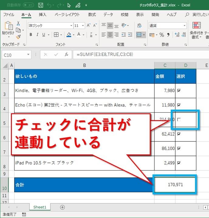 エクセルで、チェックボックスを作成、集計する方法