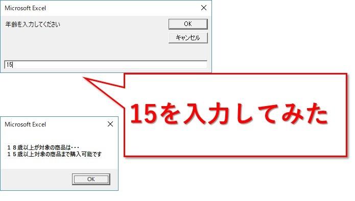 VBA_SelectCase文