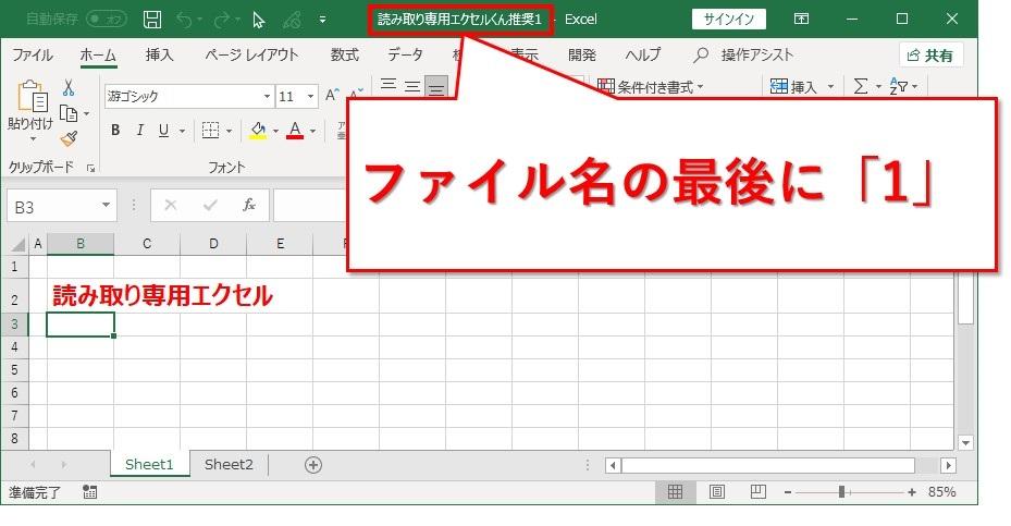 エクセル読み取り専用設定解の代替案、新規で開く