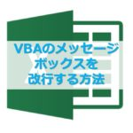 VBAのメッセージボックス(msgbox)で改行する方法