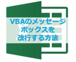 VBAのメッセージボックスを改行する方法