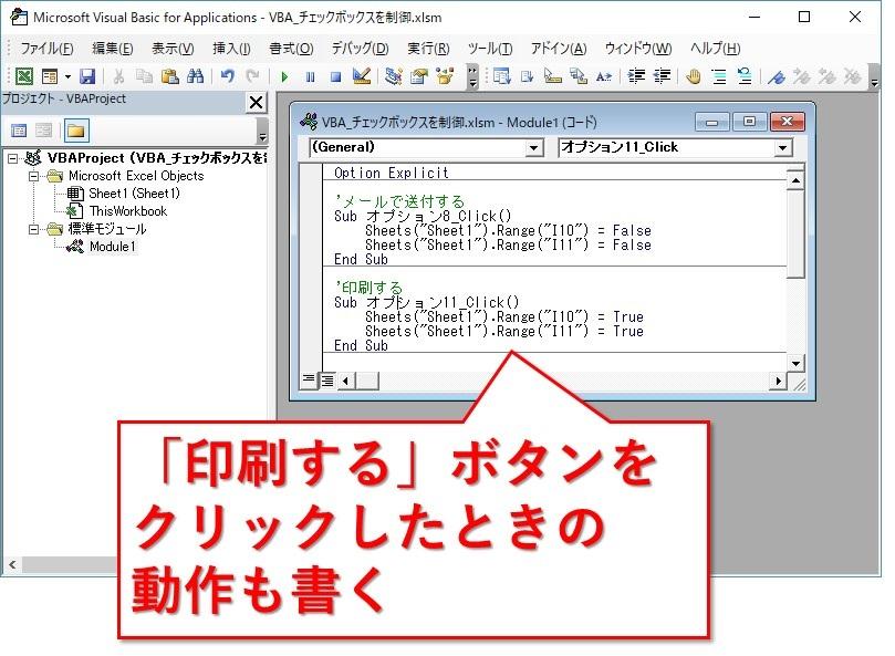 VBAでチェックボックスとオプションボタンをON/OFF、ロックする方法