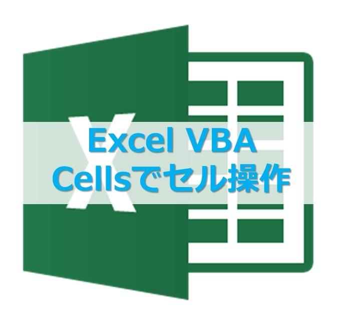 【VBA入門】Cellsを使ってExcelのセルを操作する方法