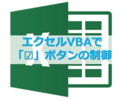 エクセルVBAでチェックボックスの制御