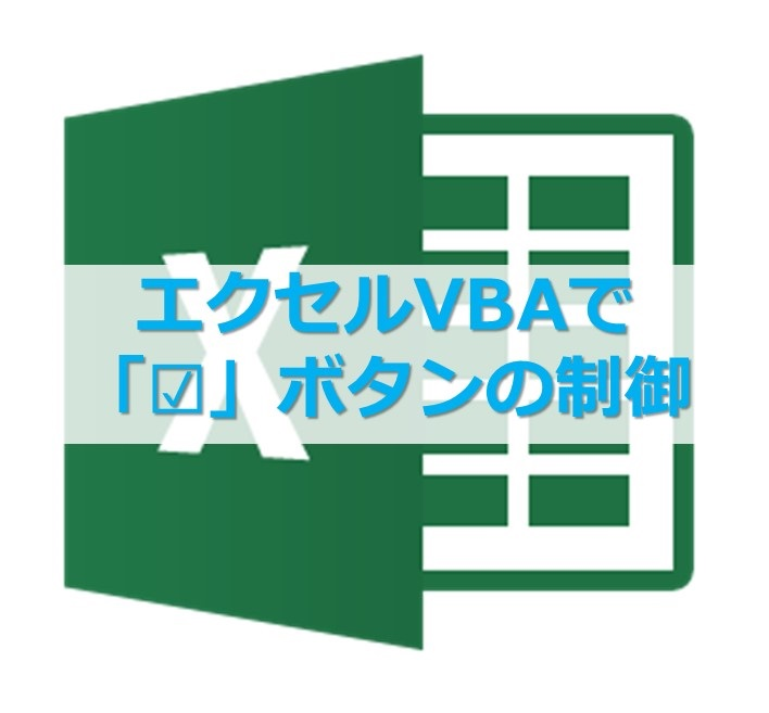 エクセルVBAでオプションボタンとチェックボックスを制御する方法