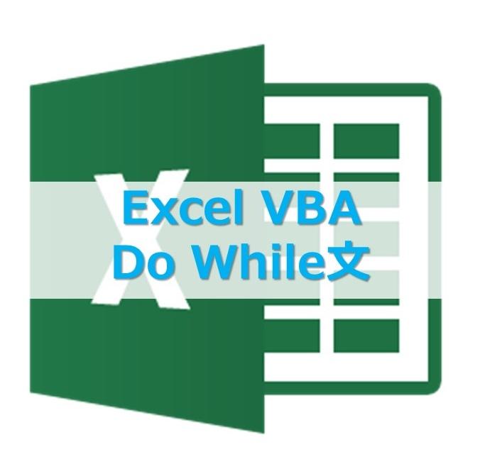 【VBA入門】Do While、Do Loopでループさせる書き方