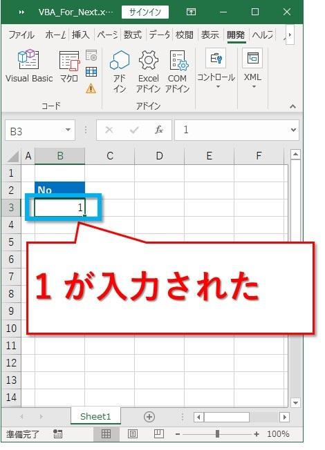 VBA_For文の書き方