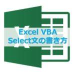 【VBA入門】SelectCase文で条件分岐する書き方