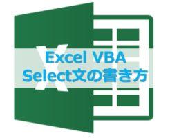 ExcelVBA_Select文の書き方