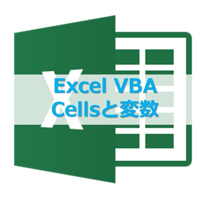 VBA_Cells_変数と組み合わせしてセルの値を操作