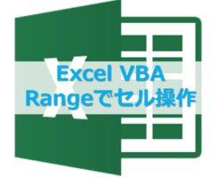 VBA入門_Range_セルの値を操作