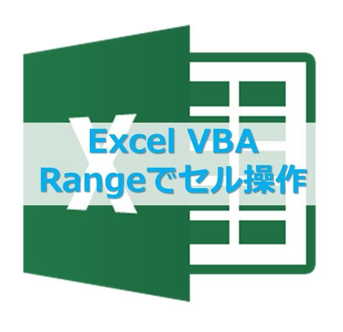 【VBA入門】Rangeを使ってセルの値を操作する方法