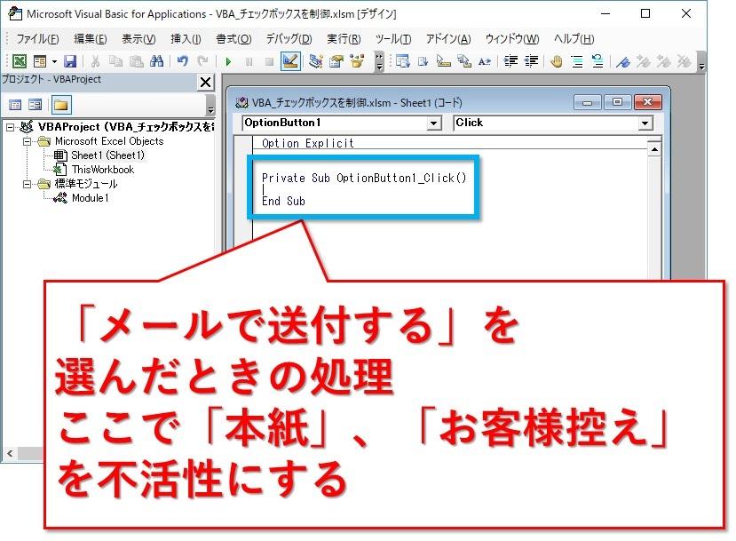 VBAでActiveXのチェックボックスとオプションボタンを制御する