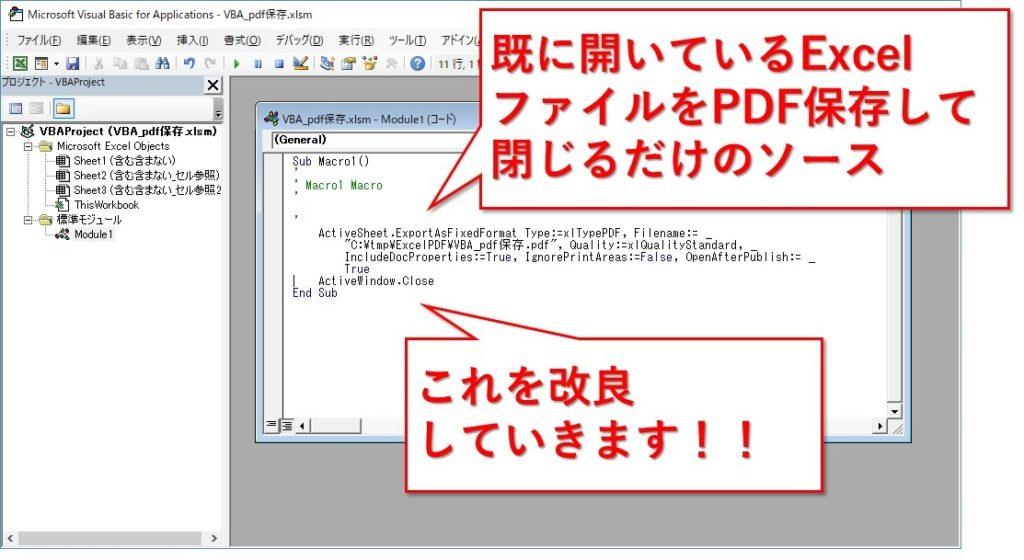 ExcelをPDF保存するVBA