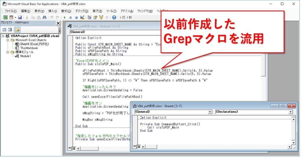 ExcelをPDF保存するVBAのソースコード