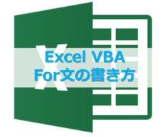 ExcelVBA_For文の書き方
