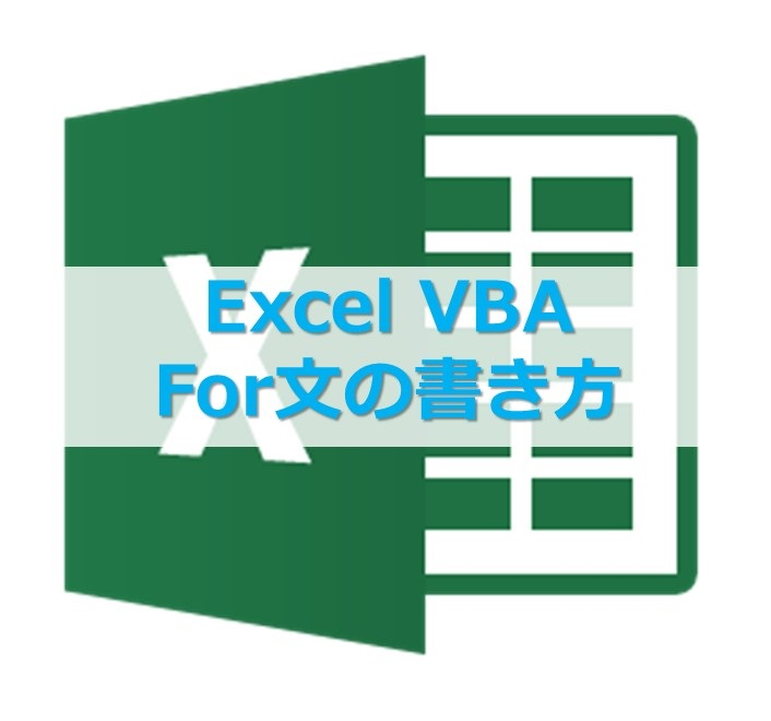 【VBA入門】IF文の書き方3つ、 If ~ Then、 ElseIf