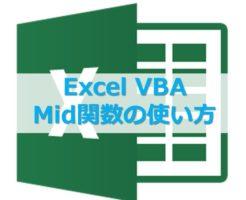 VBA_Mid関数の使い方_文字列操作の使用例