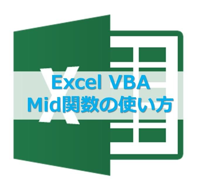 【VBA入門】Mid関数の使い方、文字列を操作する使用例