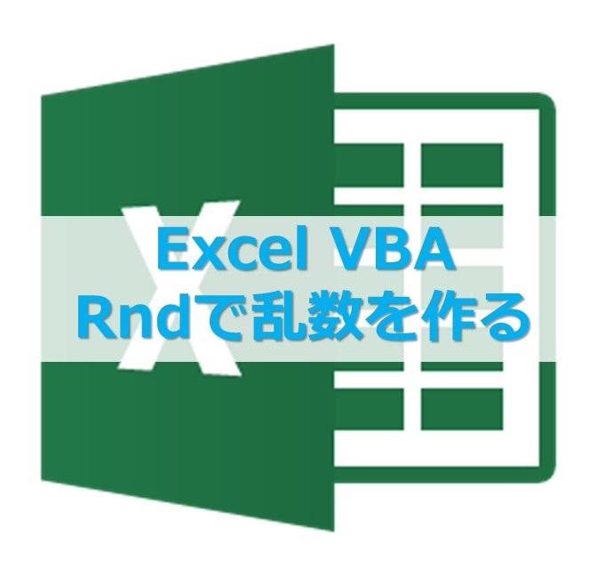 【VBA入門】エクセルVBAでRnd関数を使って、乱数を範囲指定して生成する方法
