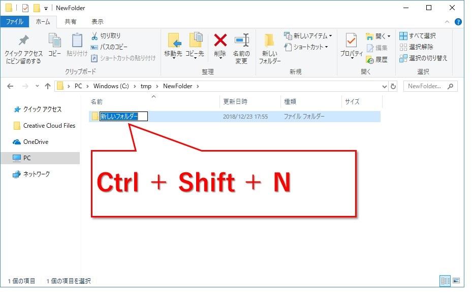 Windows_ショートカットキーで新しいフォルダーを作る