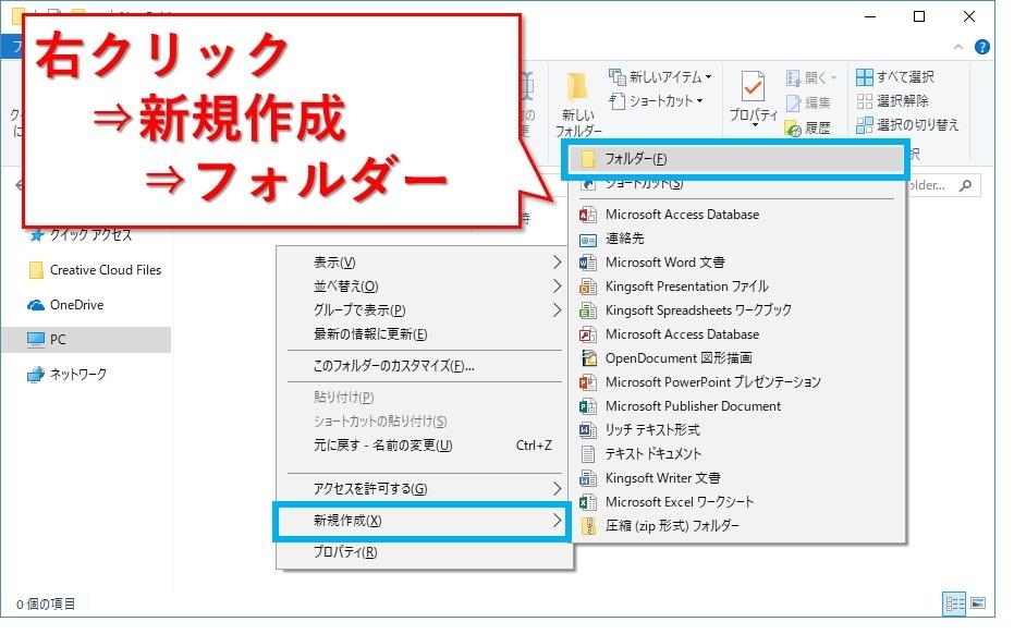Windows_新しいフォルダーの作り方3つ