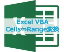 VBA_RangeとCellsを相互変換