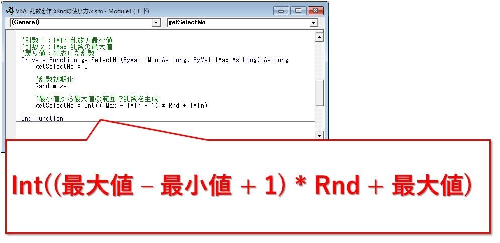 VBA_乱数を作るRndの使い方
