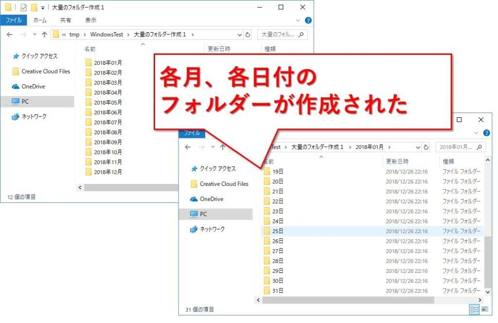 Windows_mkdir_大量のフォルダー作成