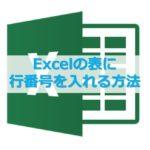 【Excel】ROW関数、MAX関数で表の番号列を入力、間が空いても大丈夫なやり方