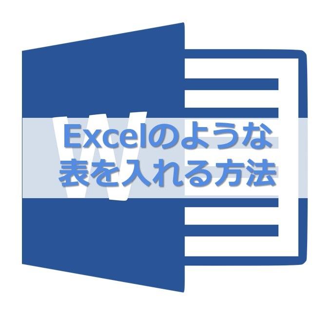 【MS Word】ワードにエクセルのような表を入れるやり方