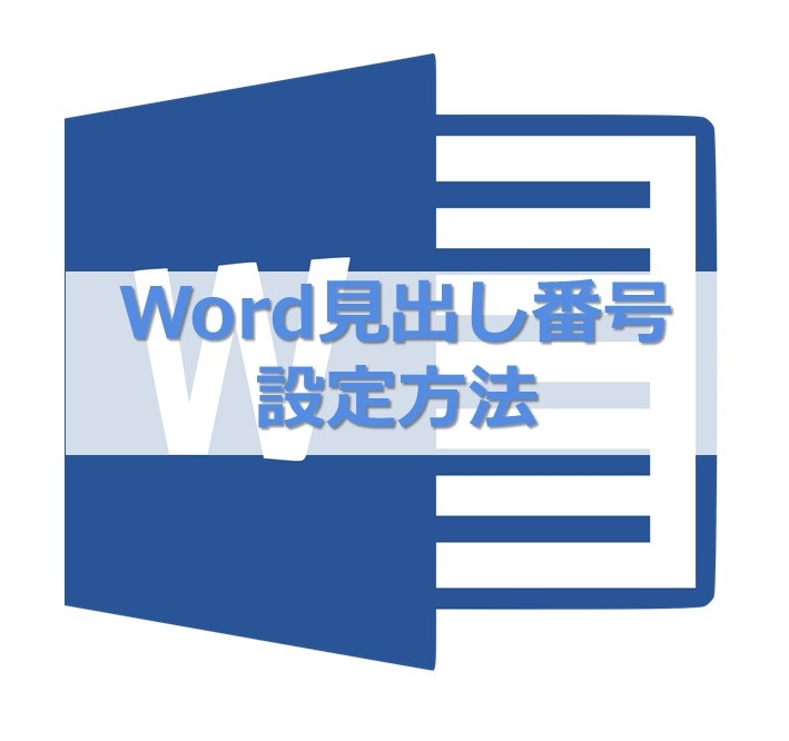 【MS Word】見出しを追加、章番号を設定する方法