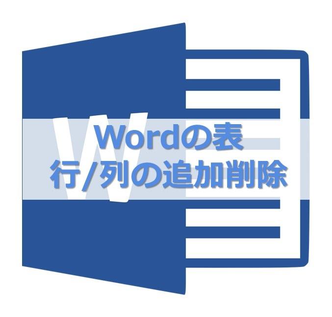 【MS Word】Word上の表で、行や列を追加/削除する方法、マウス操作とキーボード操作
