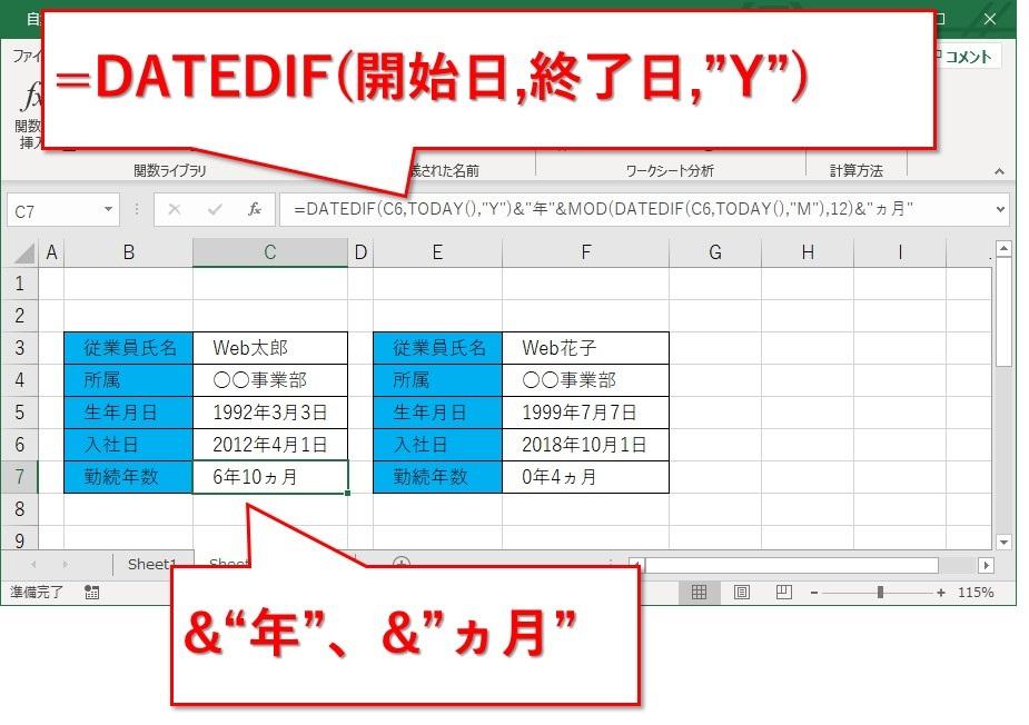 DATEDIFで日付の計算をする方法