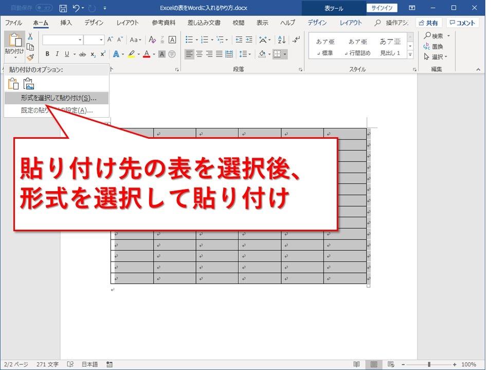 Excelの表をWordに入れるやり方