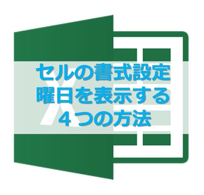 【エクセル】セルの書式設定で自動的に曜日を表示する4つの方法