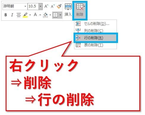 Wordの表に行や列を挿入、削除する方法